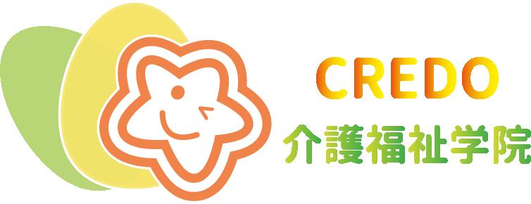 CREDO介護福祉学院